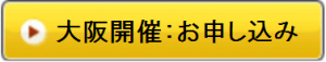 この画像には alt 属性が指定されておらず、ファイル名は moushikomi_oosaka-300x57.png です