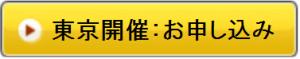 この画像には alt 属性が指定されておらず、ファイル名は moushikomi_tokyo-300x59.png です