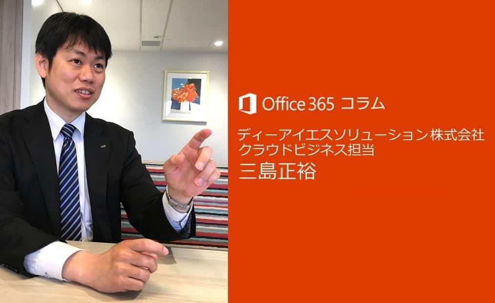 三島正裕のOffice365コラム「Common Data Serviceは如何でしょう